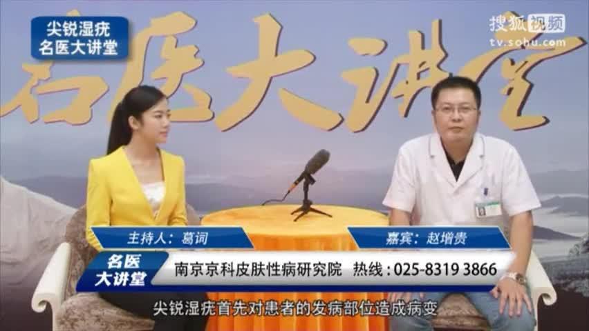 【名医大讲堂】肛门尖锐湿疣-小知识视频-搜狐视频