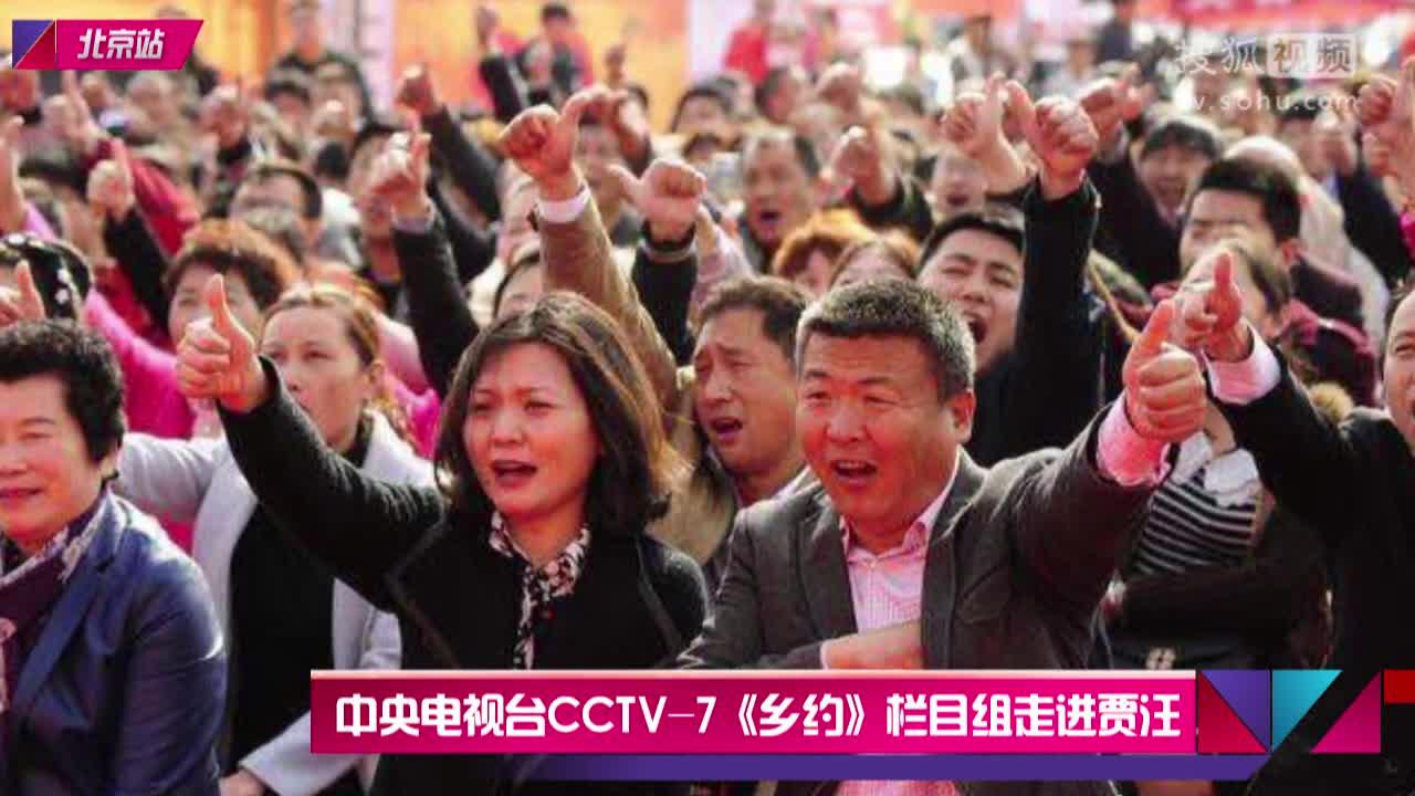 中央电视台资讯_中央电视台CCTV-7《乡约》栏目组走进贾汪-资讯视频-搜狐视频