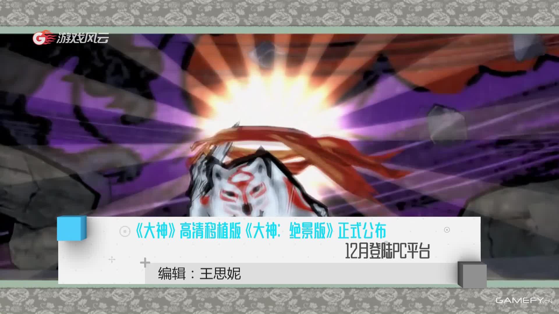 《大神》高清移植版《大神:绝景版》正式公布  12月登陆PC平台