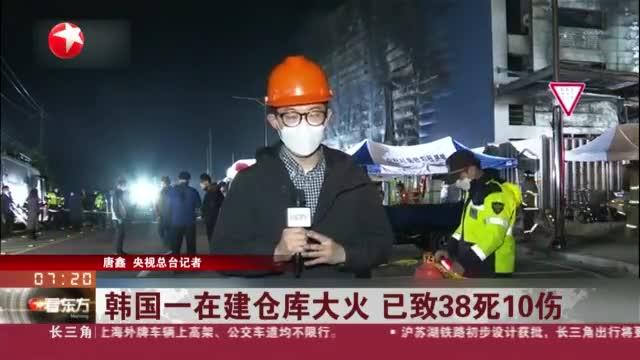 韓國一在建倉庫大火 已致38死10傷