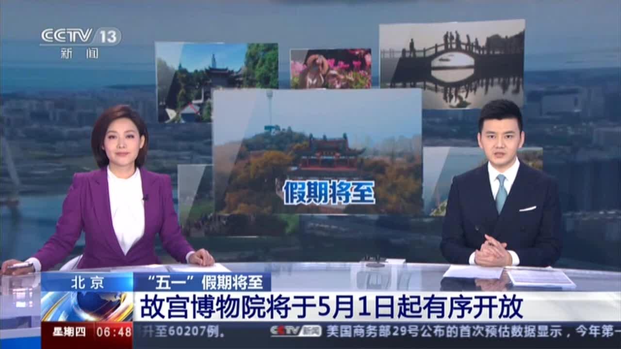"""北京:""""五一""""假期將至-故宮博物院將于5月1日起有序開放"""