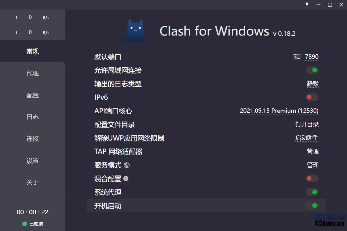 Clash for Windows 0.18.5 Premium汉化版